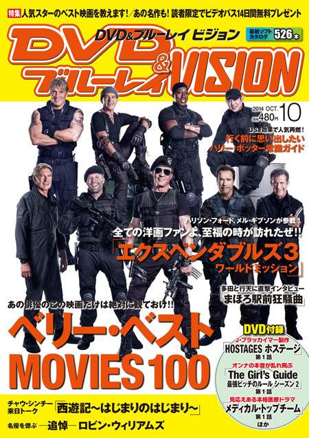 DVDブルーレイVISION