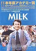 『ミルク』チラシ