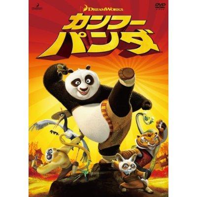 『カンフー・パンダ』DVD