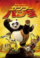 『カンフー・パンダ』12月5日 発売DVD♪