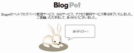 12/15ブログペット:メール