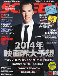 SCREEN  2014年2月号