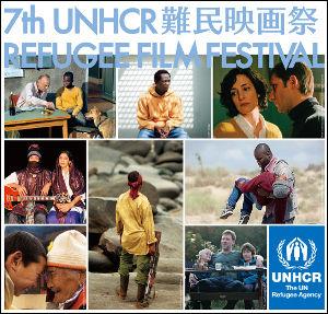 第7回 UNHCR難民映画祭