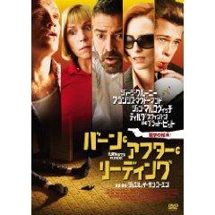 『バーン・アフター・リーディング』DVD♪9月11日発売