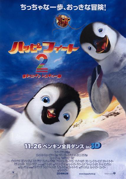 【祝】『ハッピーフィート2』11/26初日♪公開