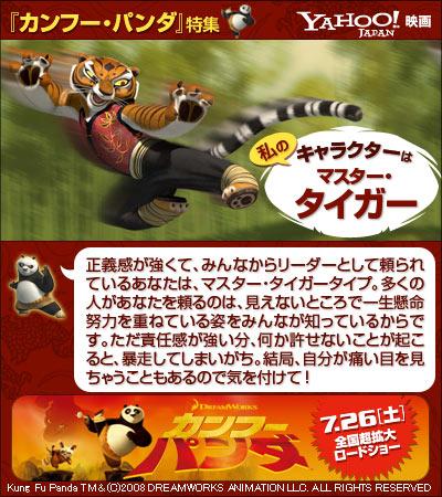 『カンフー・パンダ』 マスター・タイガー でしたよおぅ♪