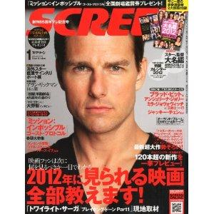 SCREEN 2012.1月号アンジー◆ブラピ