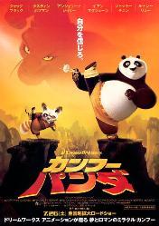 『カンフー・パンダ』 3枚目 チラシ♪