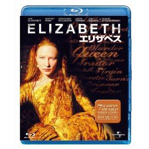 『エリザベス』も♪