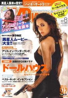 DVDビジョン 8月号