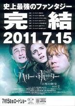 『ハリー・ポッターと死の秘宝PART2』