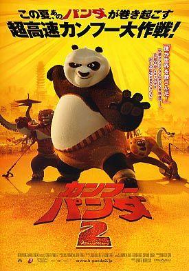 『カンフー・パンダ2』2枚目♪チラシ