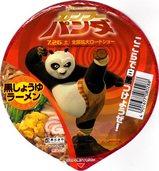 『カンフー・パンダ』黒しょーゆラーメン