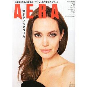 AERA:アエラ