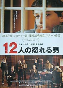 『12人の怒れる男』