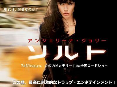 【祝】『ソルト』◆初日公開♪7/31