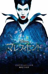 7/16発売予定ディズニーアニメ小説版 マレフィセント