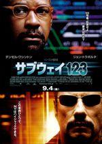 『サブウェイ 123 激突』