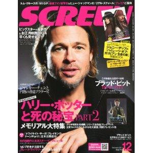 SCREEN ◆12月号