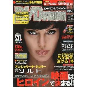 DVDビジョン 6月号