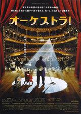 『オーケストラ』チラシ