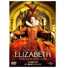 『エリザベス ゴールデン・エイジ』DVD