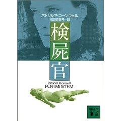 「検屍官」パトリシア・コーンウェル作
