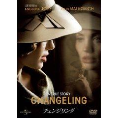 『チェンジリング』DVD