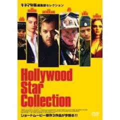 ハリウッド スターコレクション