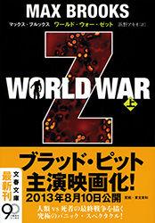 「ワールド・ウォー・Z」文庫本