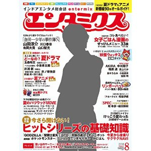 8月号◆アンジー表紙♪