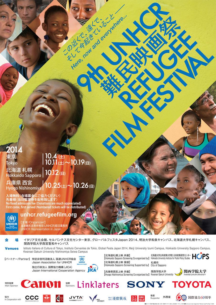 第9回難民映画祭