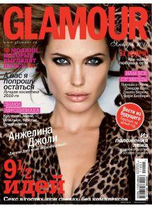 2011.1月号「Glamour」