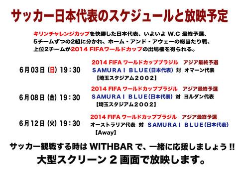 2012-6月スケジュール