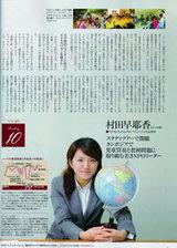 日経ウーマン リーダー賞
