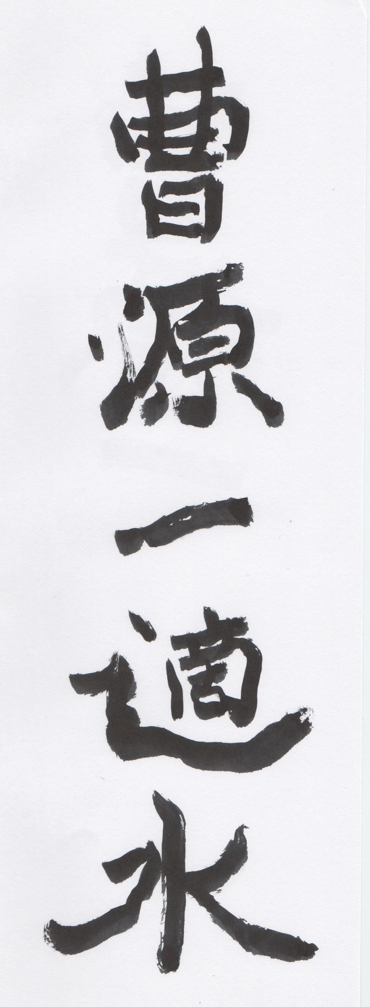 左曹源一_