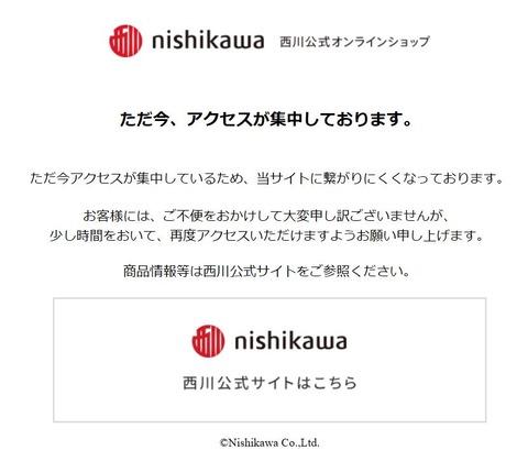 20 西川キャンペーン ウェブサイト