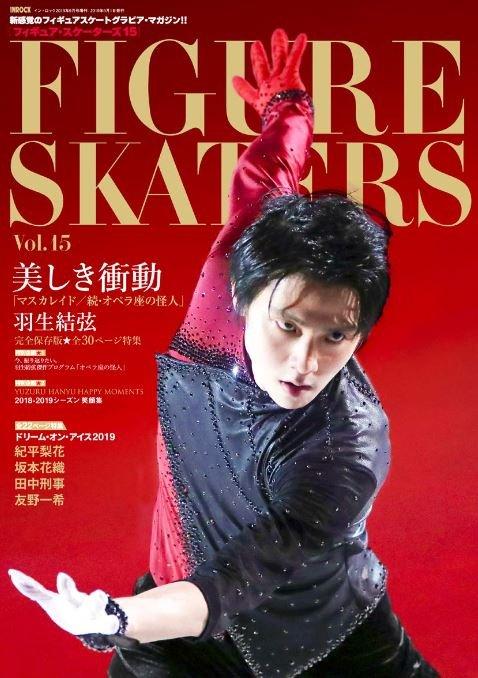 フィギュアスケーターズ Vol 15