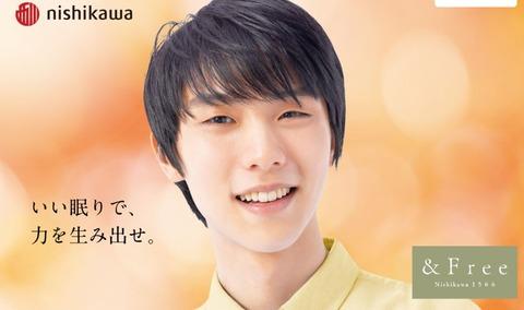 西川 &Free 21 秋のキャンペーン 2