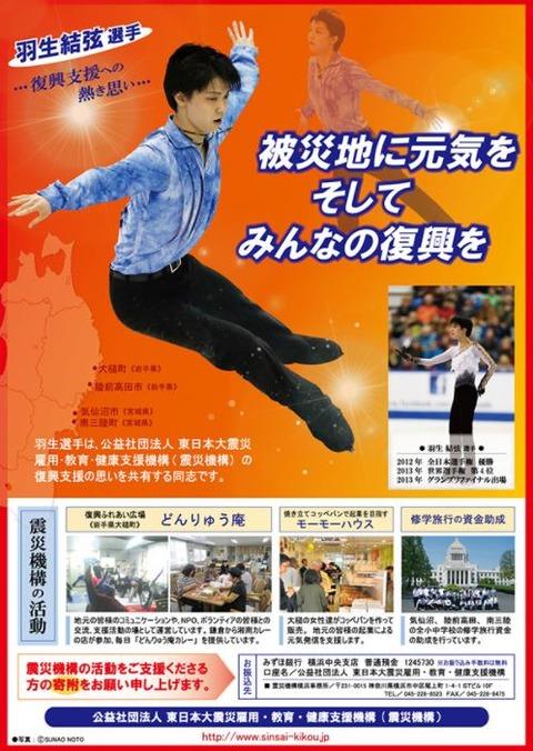 震災機構 ポスター2013