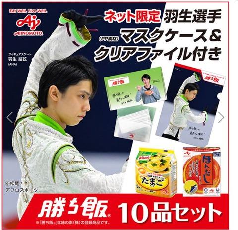 AJINOMOTO 勝ち飯10品セット 2