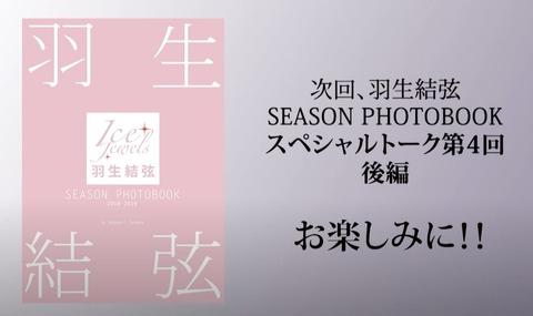 SEASON PHOTOBOOK 2018-19 前編 53