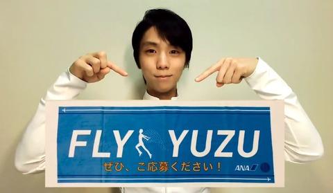 FLY YUZU タオルプレゼント 2