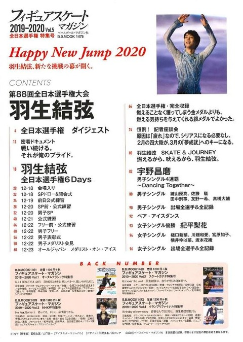 フィギュアスケートマガジン 19 全日本 1