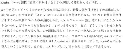 ジェフ インタビュー 1