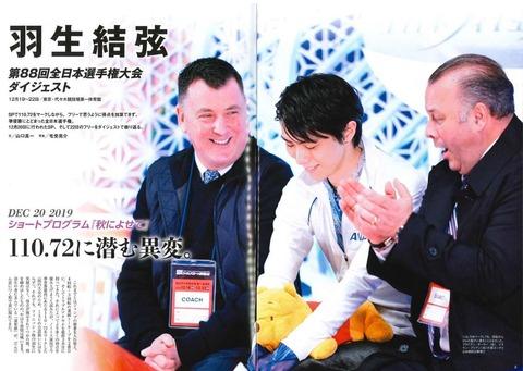 フィギュアスケートマガジン 19 全日本 3