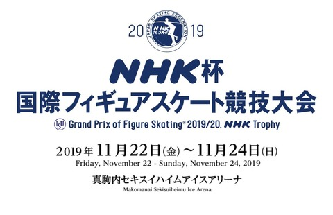 NHK杯2019 1
