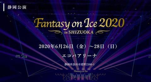 FaOI 2020 静岡