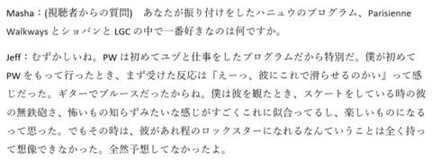 ジェフ インタビュー 2