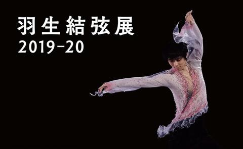 20 羽生結弦展 2019-2020